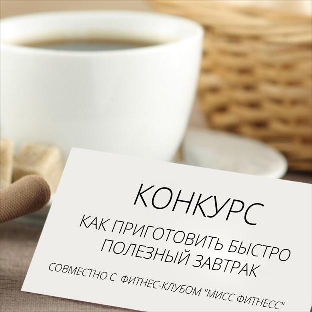 Конкурс «Как приготовить быстро полезный завтрак»